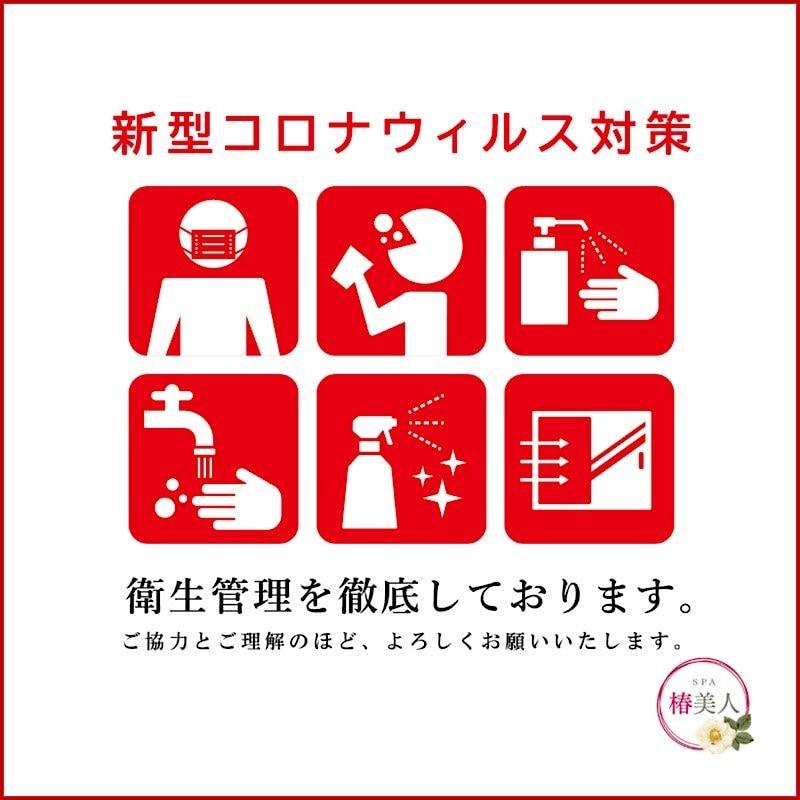 【ホワイトデーにもおすすめ】新潟の米糀を使った美白フェイシャル45分【期間限定3月〜9月までのキャンペーン】のイメージその3