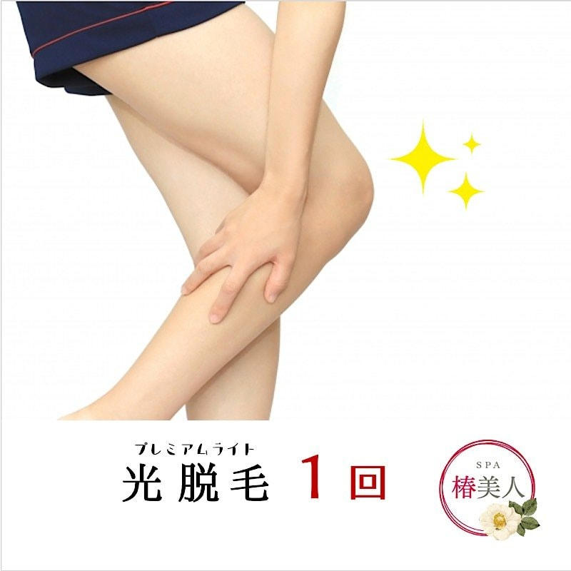 高速光脱毛1回|足全体90分(膝上/膝・膝下)のイメージその1