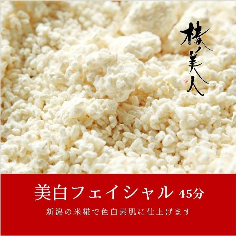 【ホワイトデーにもおすすめ】新潟の米糀を使った美白フェイシャル45分【期間限定3月〜9月までのキャンペーン】のイメージその2