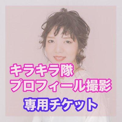 キラキラ隊プロフィール撮影専用ウェブチケット