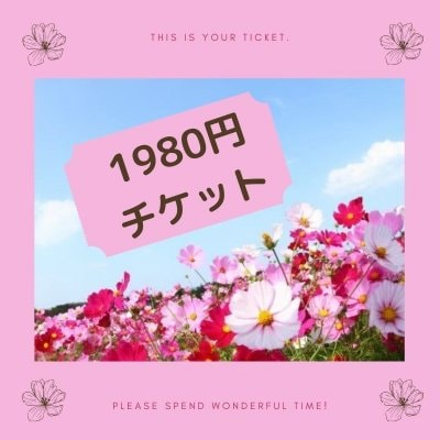 1980円 チケット