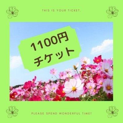 1100円 チケット