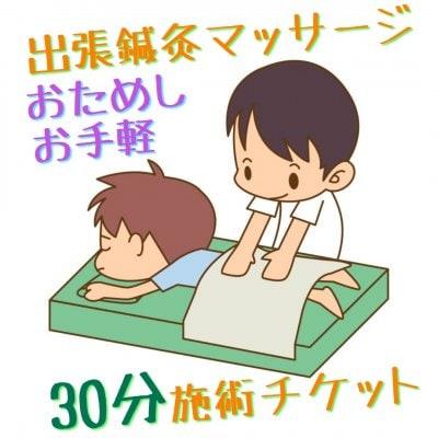 出張鍼灸マッサージ30分施術チケット!