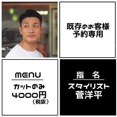 既存のお客様【スタイリスト菅洋平】指名 カットのみ ¥4000(税抜)