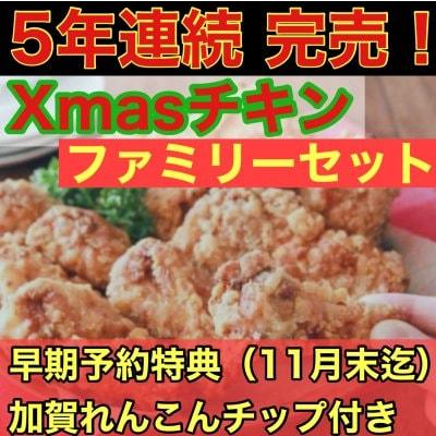 早期特典付き Xmasチキン【ファミリーセット】