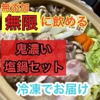 【ご贈答・ご褒美】無限に飲める 名古屋コーチン 鬼濃い 塩鍋セット(冷凍)4人前