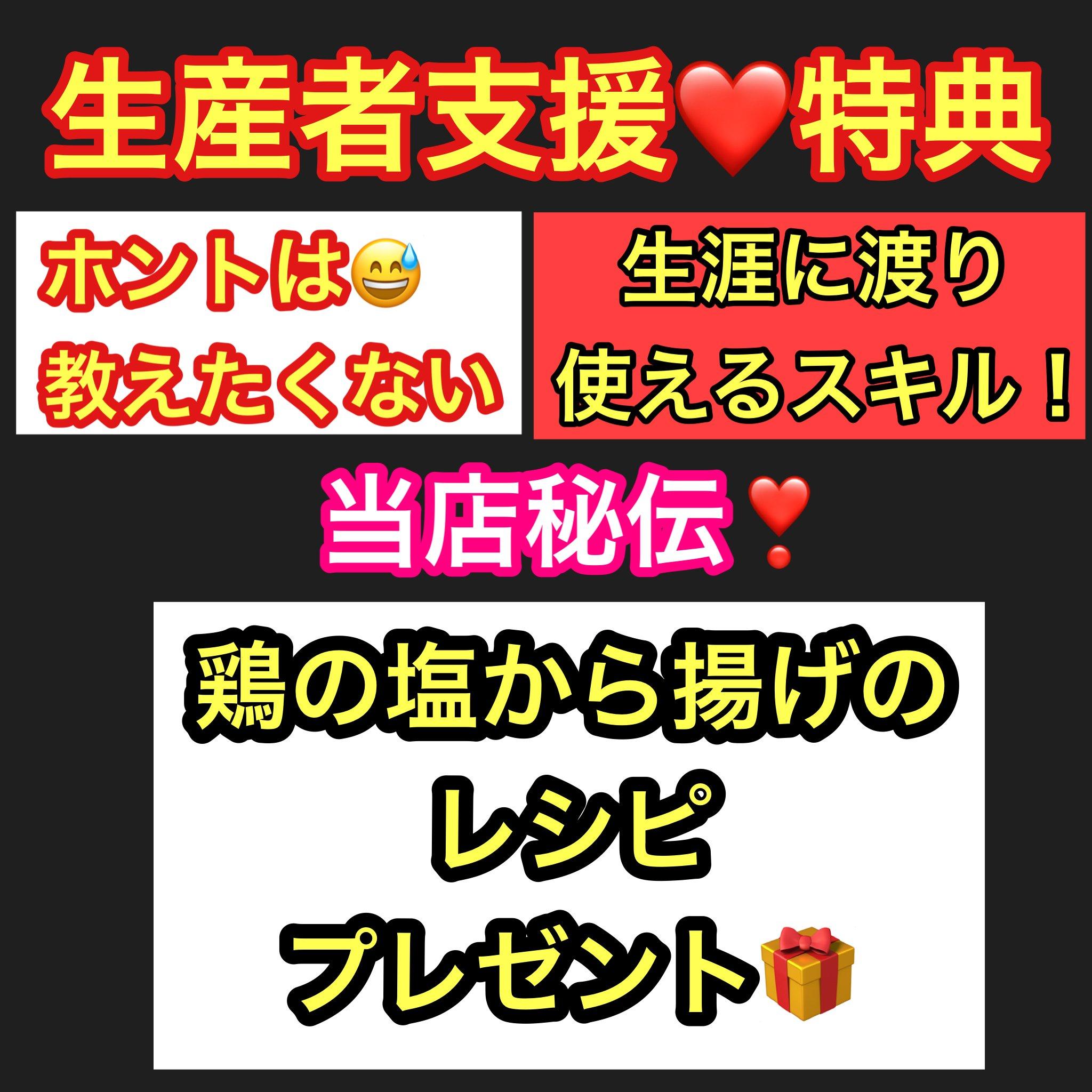 【生産者支援】秘伝!鶏の塩から揚げレシピ付き・名古屋コーチン支援価格購入チケットのイメージその3