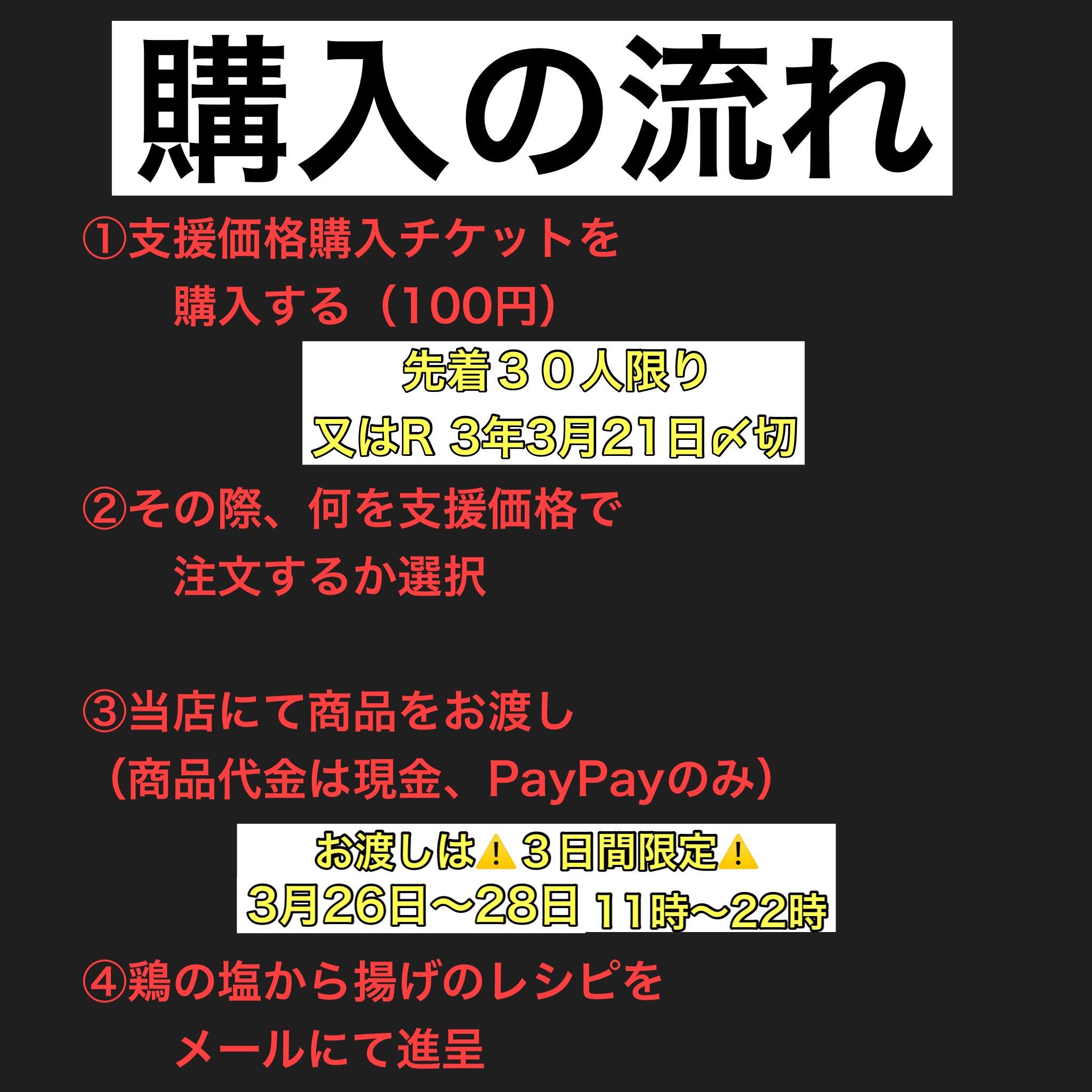 【生産者支援】秘伝!鶏の塩から揚げレシピ付き・名古屋コーチン支援価格購入チケットのイメージその2