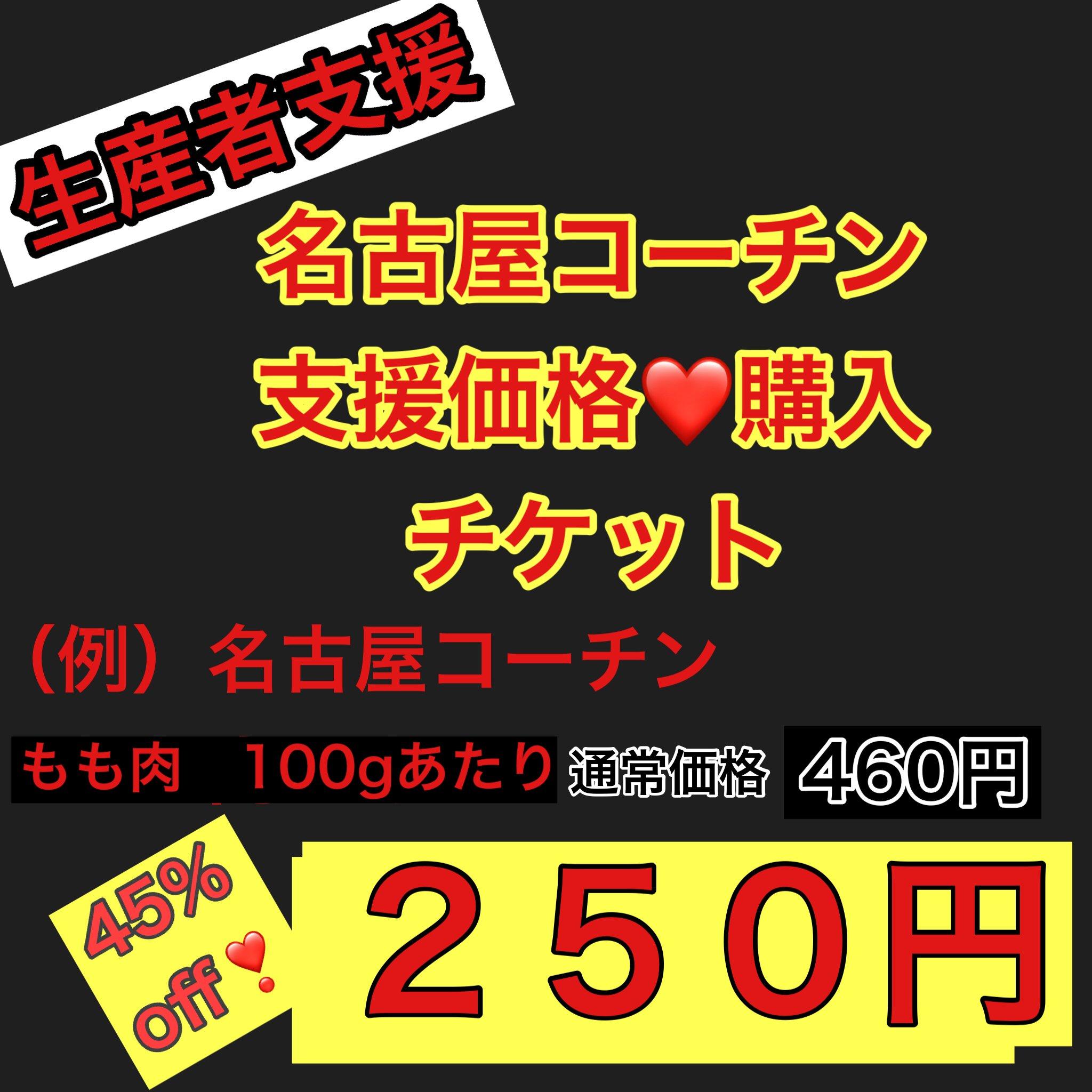 【生産者支援】秘伝!鶏の塩から揚げレシピ付き・名古屋コーチン支援価格購入チケットのイメージその1