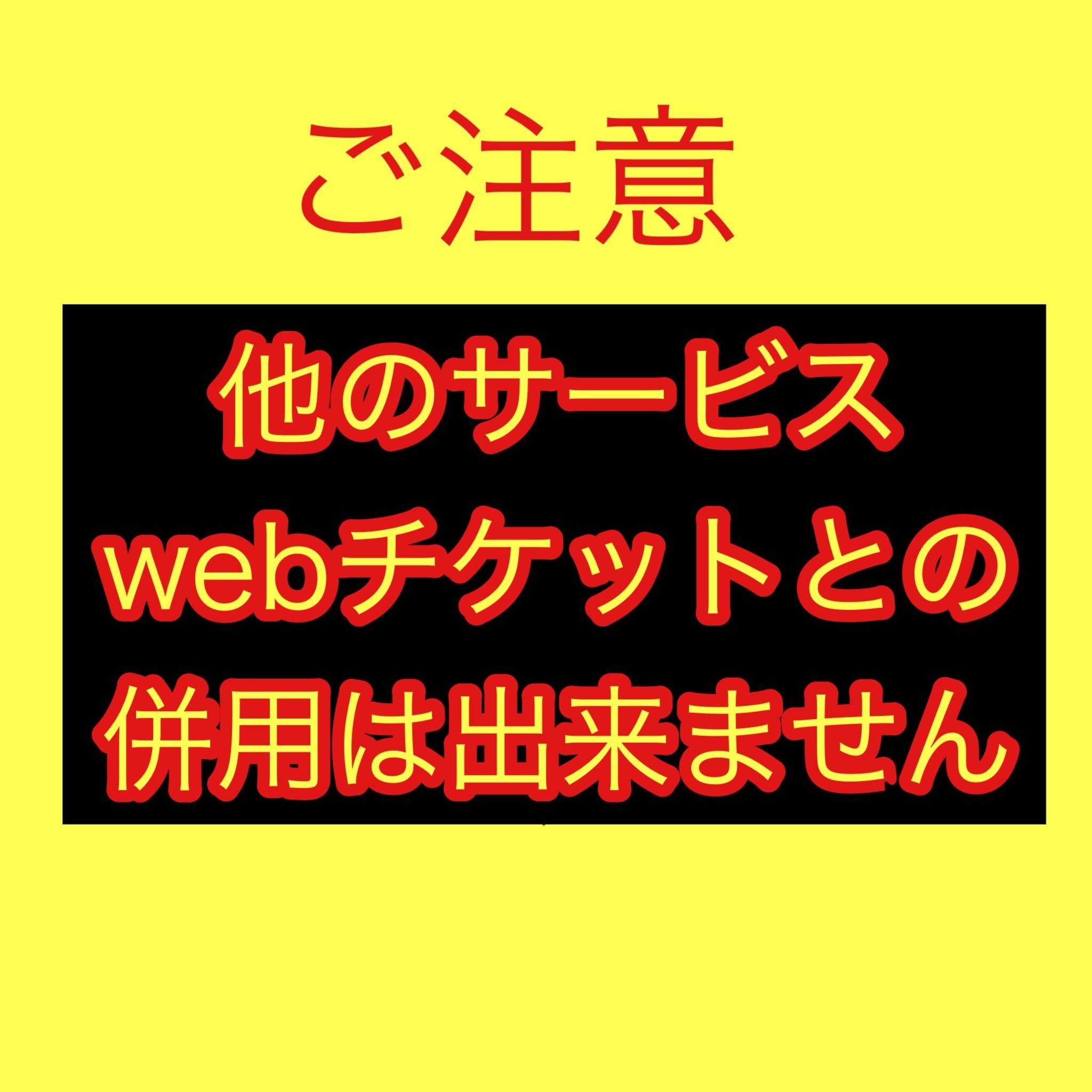 テイクアウト【現地払い】2000円専用webチケットのイメージその2