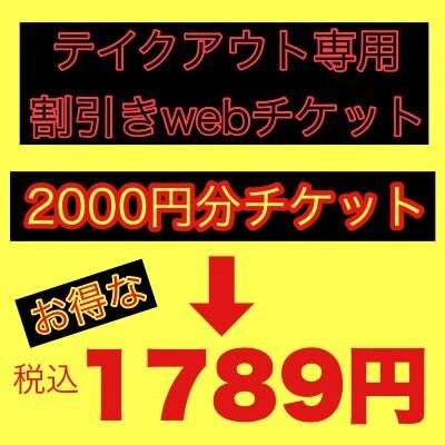 テイクアウト【現地払い】2000円専用webチケット