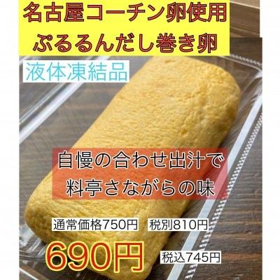 液体凍結品名古屋コーチン卵使用・ぷるるんだし巻き卵