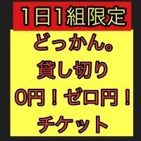 【6/9日(水)1組限定】どっかん。貸し切りZERO円チケット