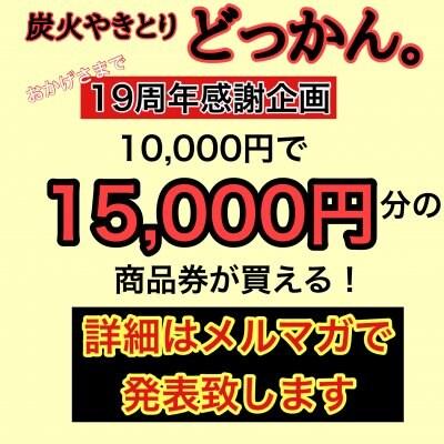 19周年感謝期間 15000円分が10,000円!申し込みチケット