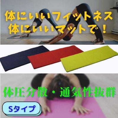 Sタイプ 多目的マット 【使うモノから健康を考える】 体圧分散で快適! 通気性抜群! ポータブルタイプ