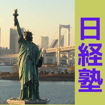 日経塾 2,500円/90分 経営者向け