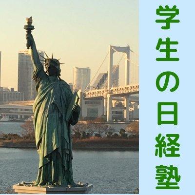 学生向けの日経塾 2,500円/90分 中高生、大学生