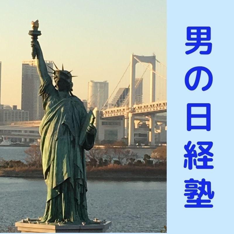 男の日経塾 2,500円/90分 ビジネスマン向け、就活・転職向けのイメージその1