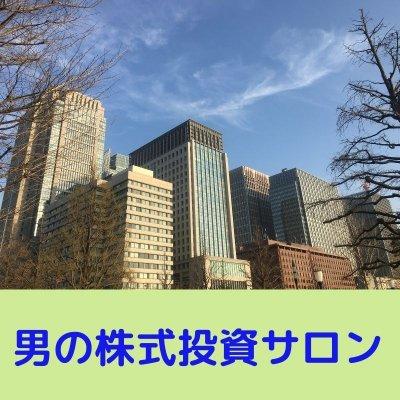 男の株式投資サロン 2,500円/90分