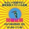 誕生記念スペシャル企画 わらしべ交流サロン 8/8(日)15:00〜17:00