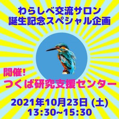 わらしべ交流サロン誕生記念スペシャル企画  10/23(土)開催