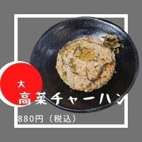 大 / 高菜チャーハン