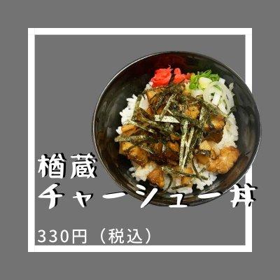 楢蔵チャーシュー丼