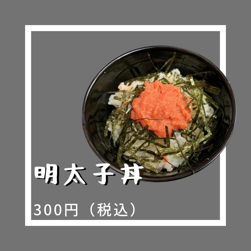 明太子丼のイメージその1
