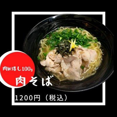 肉W増し100g 肉そば / 林SPF使用