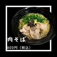肉そば / 林SPF使用
