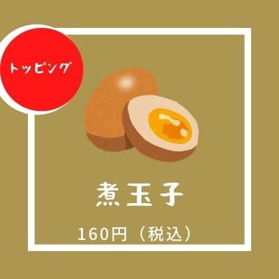 煮玉子 / トッピング