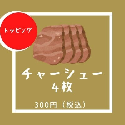 チャーシュー (4枚)/ トッピング