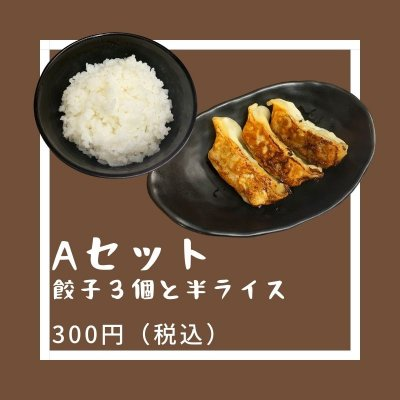 Aセット / 餃子3個と半ライス