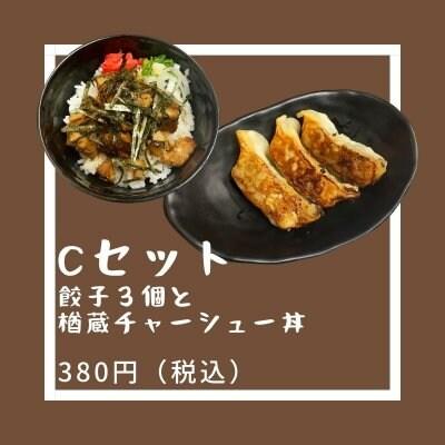 Cセット / 餃子3個と楢蔵チャーシュー丼