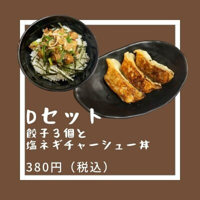 Dセット / 餃子3個と塩ネギチャーシュー丼