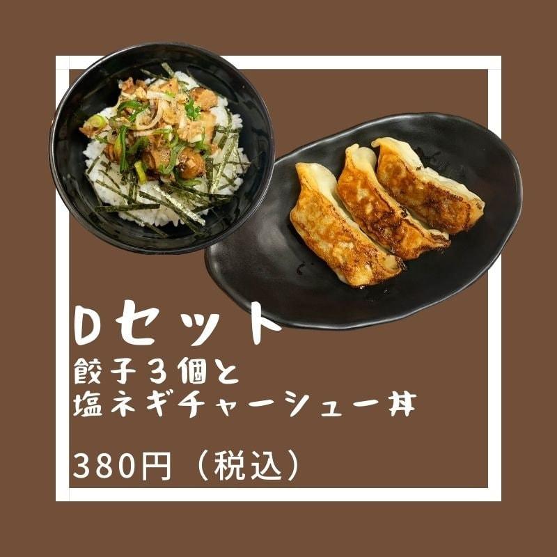 Dセット / 餃子3個と塩ネギチャーシュー丼のイメージその1