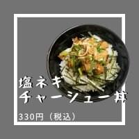 塩チャーシュー丼