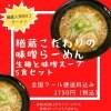 【味噌ラーメン5食入り】送料込みでこの価格!!/楢蔵人気No.1の味噌ラーメン(生麺と味噌スープのセット)