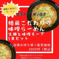 【味噌ラーメン5食入り】店頭お持ち帰り専用 /楢蔵人気No.1の味噌ラーメン(生麺と味噌スープのセット)