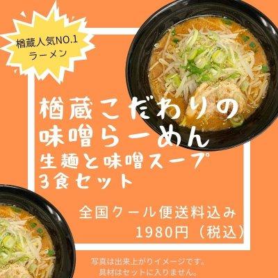 【味噌ラーメン3食入り】送料込みでこの価格!!/楢蔵人気No.1の味噌ラーメン(生麺と味噌スープのセット)