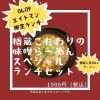 《現地払い専用》6月9日(水)限定!!エイトマン勉強会スペシャルランチチケット