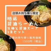 【醤油ラーメン3食入り】店頭お持ち帰り専用 /楢蔵の定番!!醤油ラーメン(生麺と醤油スープのセット)