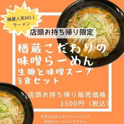 【味噌ラーメン3食入り】店頭お持ち帰り専用 /楢蔵人気No.1の味噌ラーメン(生麺と味噌スープのセット)