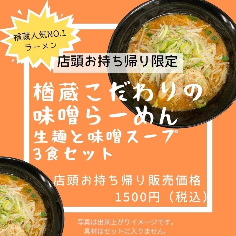 【味噌ラーメン3食入り】店頭お持ち帰り専用 /楢蔵人気No.1の味噌ラーメン(生麺と味噌スープのセット)のイメージその1