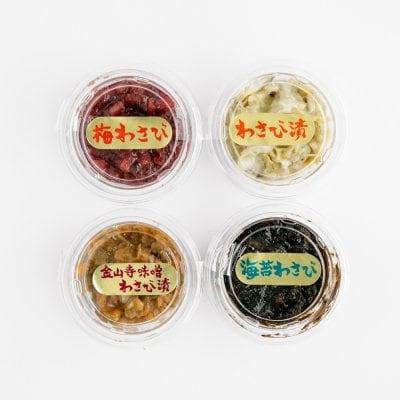 バラエティーセット(金山寺味噌わさび 〜1パック40g〜 / 梅わさび漬 〜...