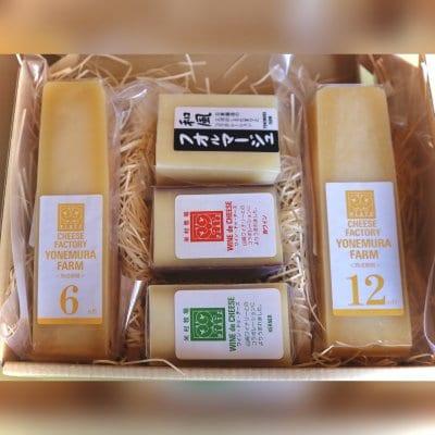 ◇◆米村牧場チーズ工房◆◇『チーズ5種 おまかせセット』 【冷蔵クール便...