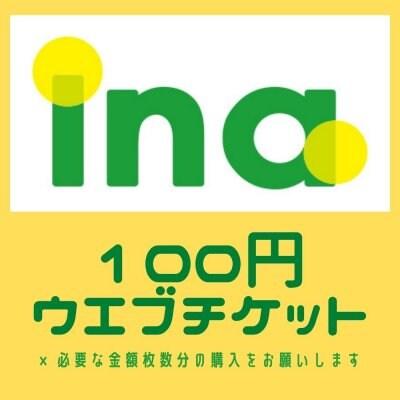 100円分ウエブチケット