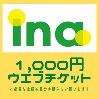 1,000円分ウエブチケット