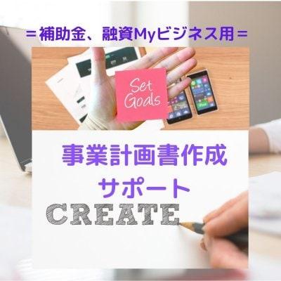 【事業計画書作成サポート】補助金、融資、MYビジネス用