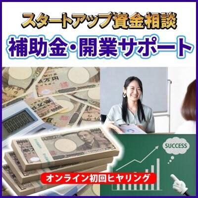 【補助金・開業サポート】スタートアップ資金サポート 初回ヒアリング用 オンライン
